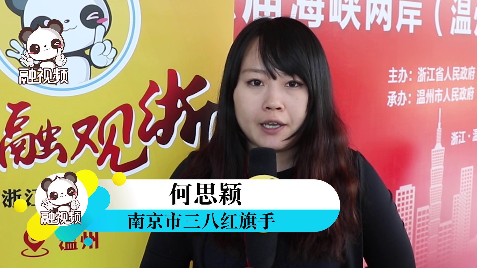 专访南京市三八红旗手台胞何思颖图片