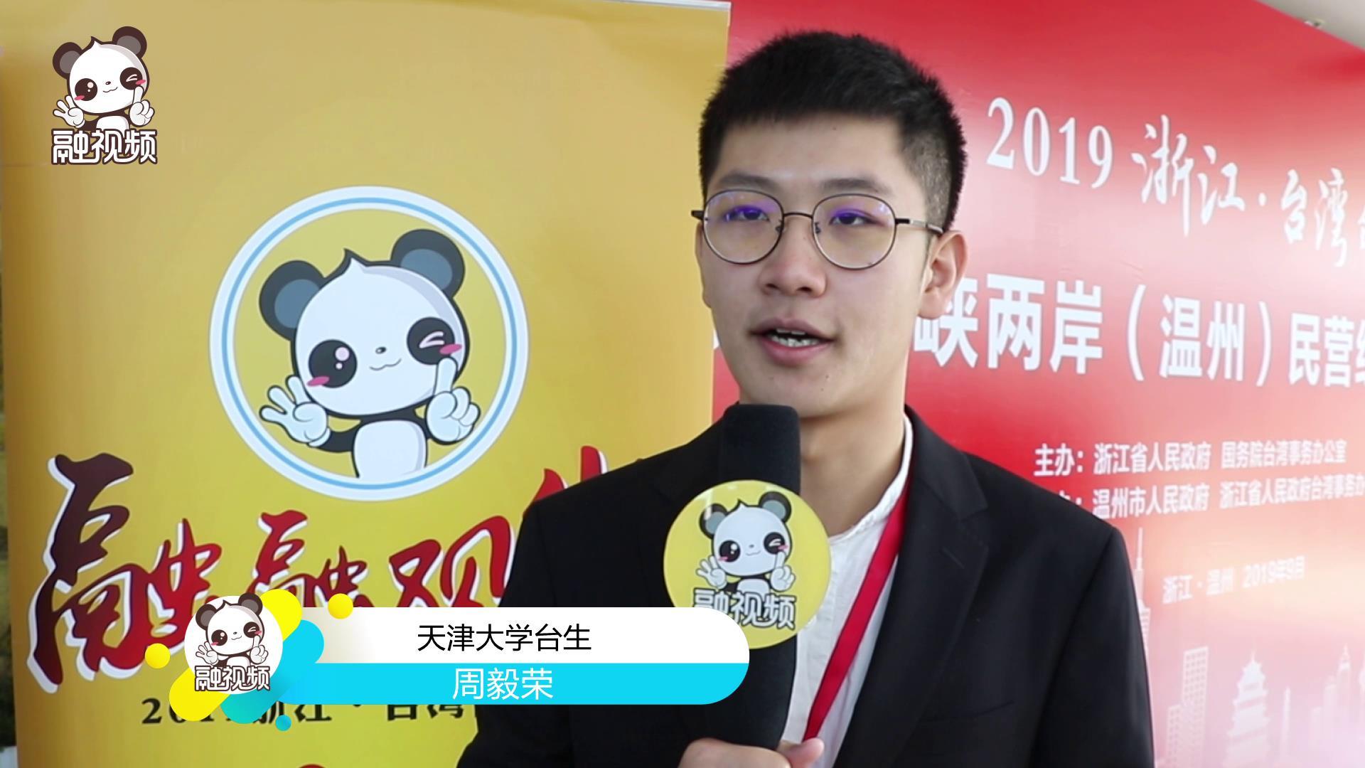 专访天津大学台生周毅荣:我要去更多城市挑战不同专业领域图片