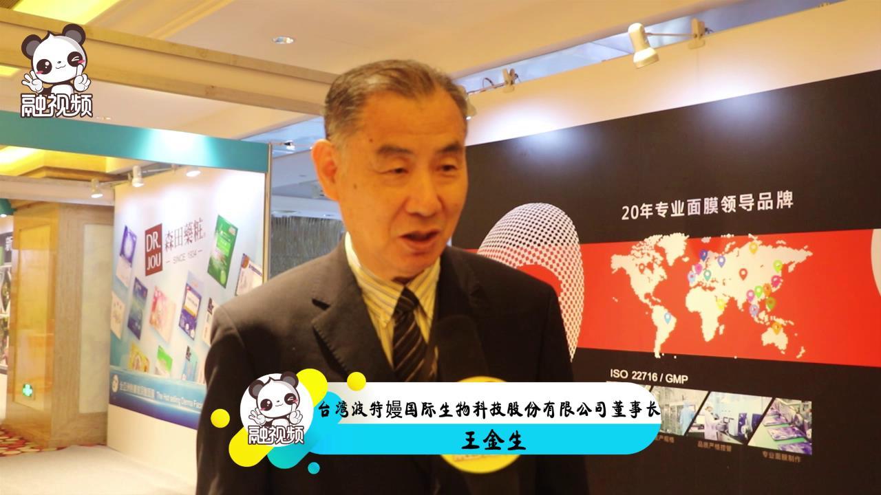 专访台湾波特嫚国际生物科技股份有限公司董事长王金生图片