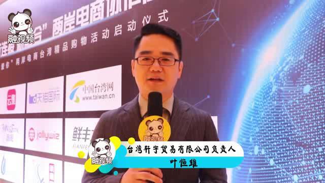 专访台湾轩宇贸易有限公司负责人叶恒维图片