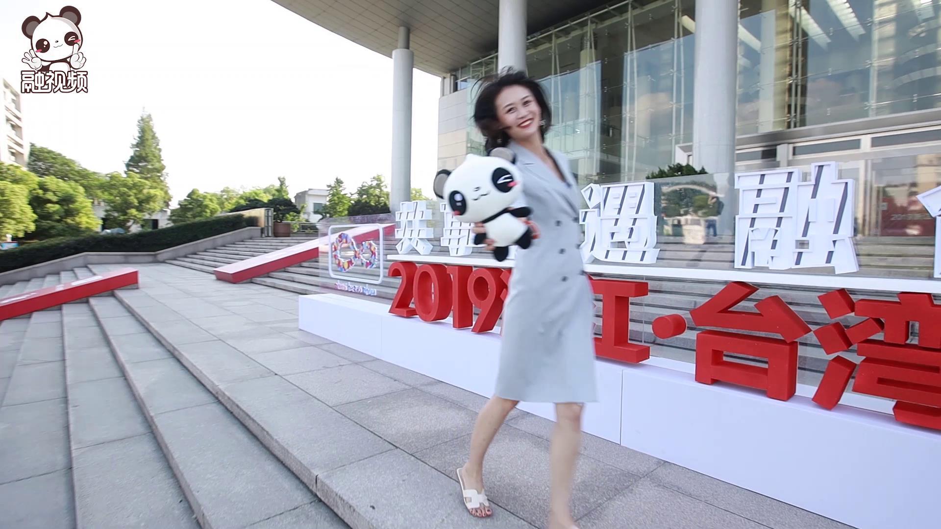 VLOG:跟着主持人看2019浙江台湾周图片