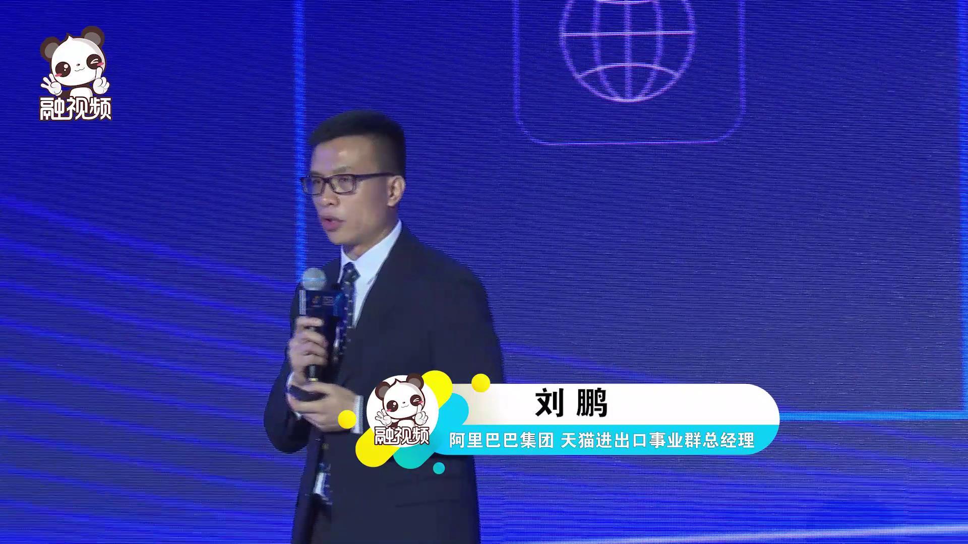 天猫进出口事业群总经理刘鹏:愿与台商共同探索如何使短效期商品更好的进入大陆市场图片
