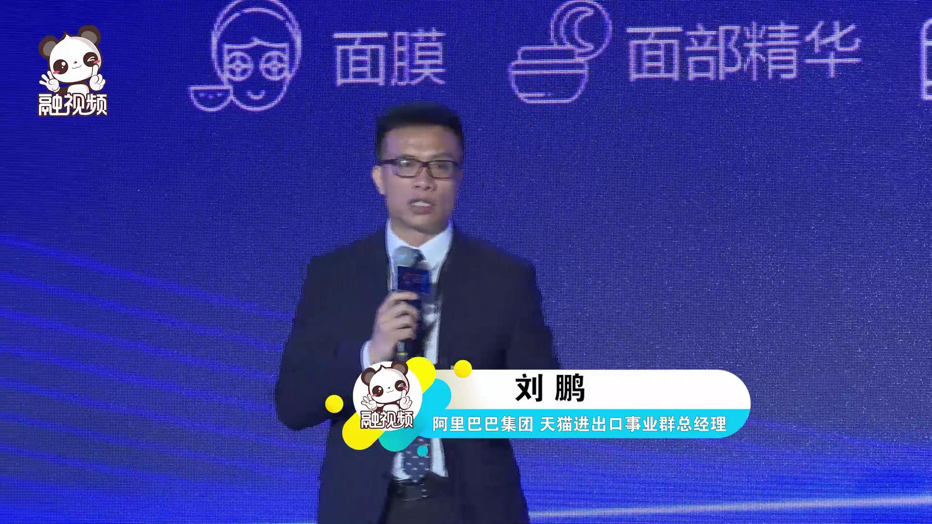 天猫进出口事业群总经理刘鹏:希望能与台商伙伴共同交流探讨如何引爆台湾产品大卖图片