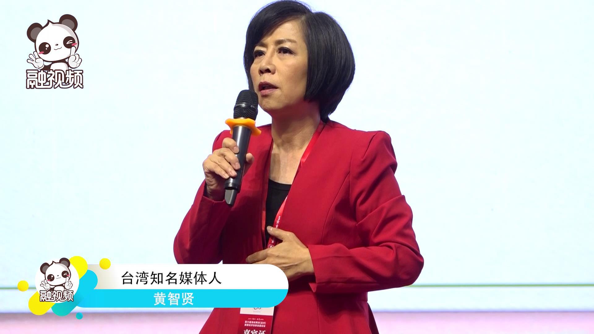 黄智贤:勇敢的温州人 勇敢的台湾人图片