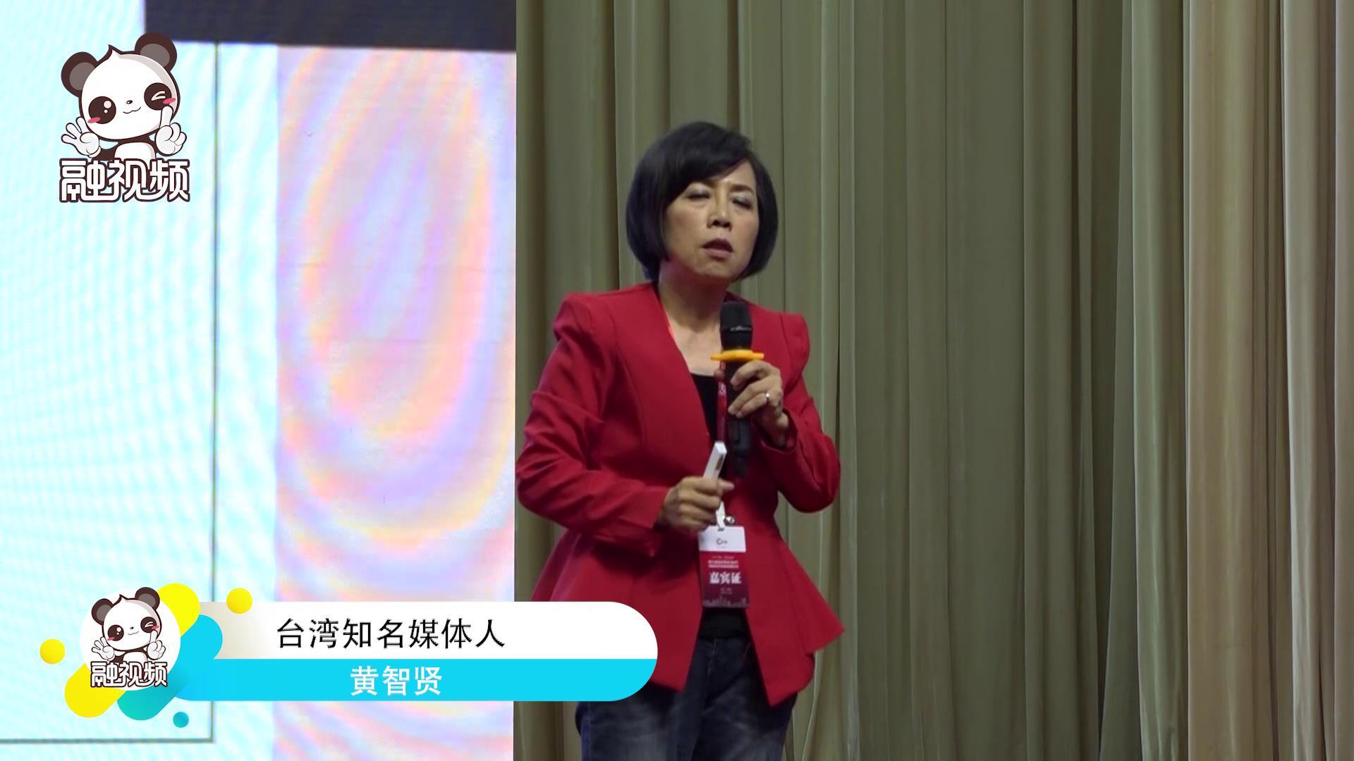 黄智贤:我们每个企业要为中国奋斗图片