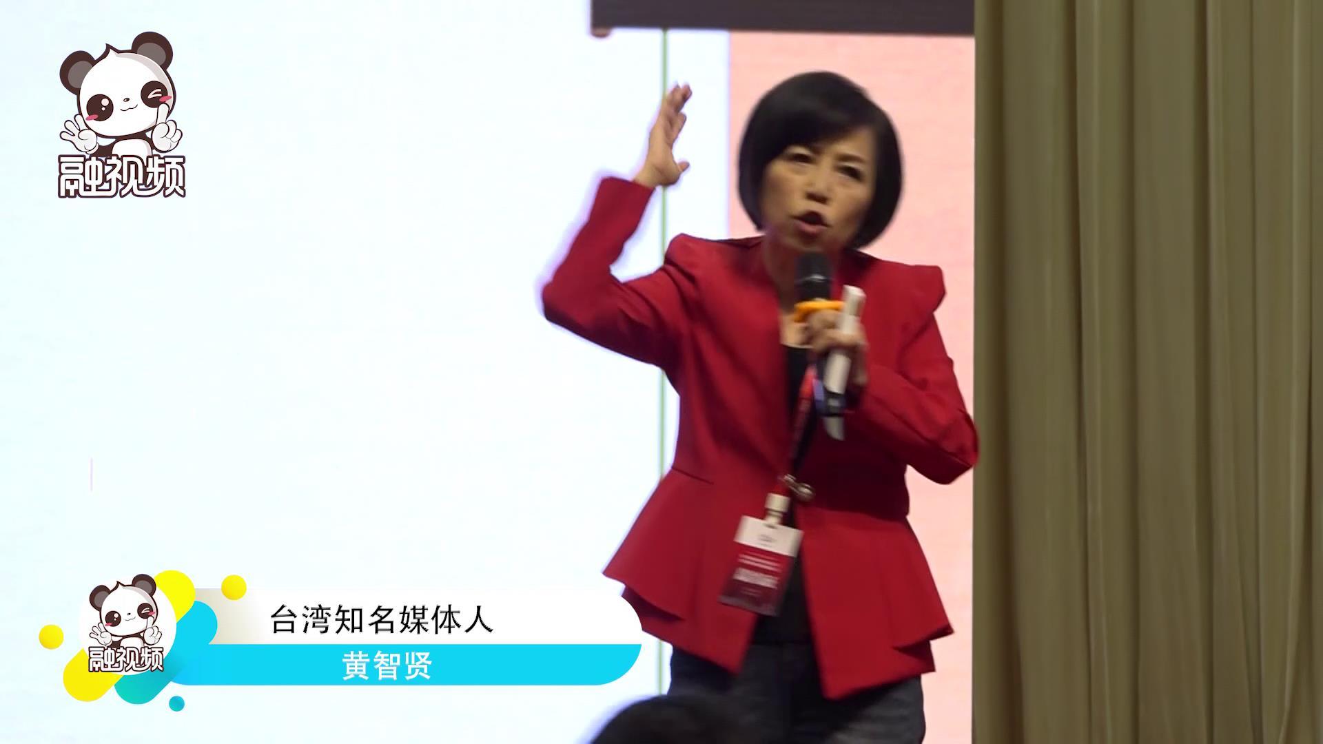 黄智贤:台商、浙商,都是中国商人图片