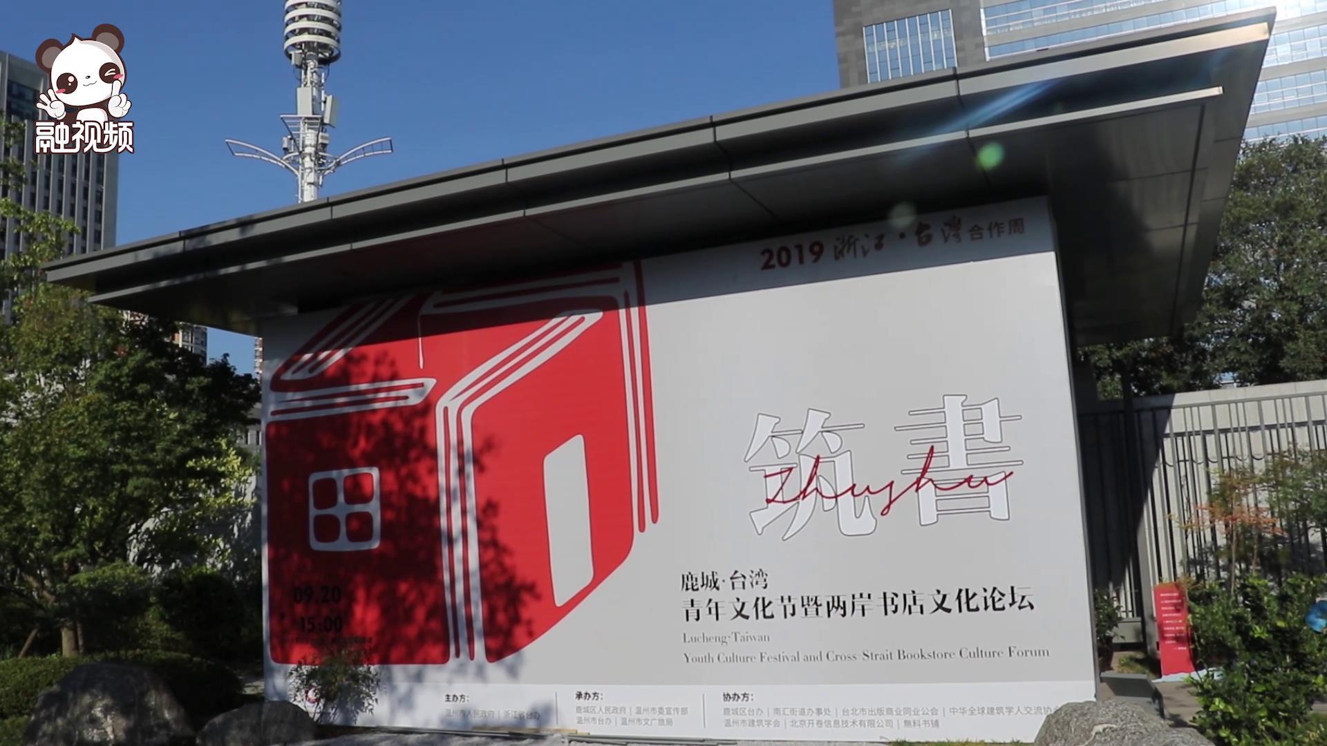 鹿城·台湾青年文化节暨两岸书店文化论坛图片