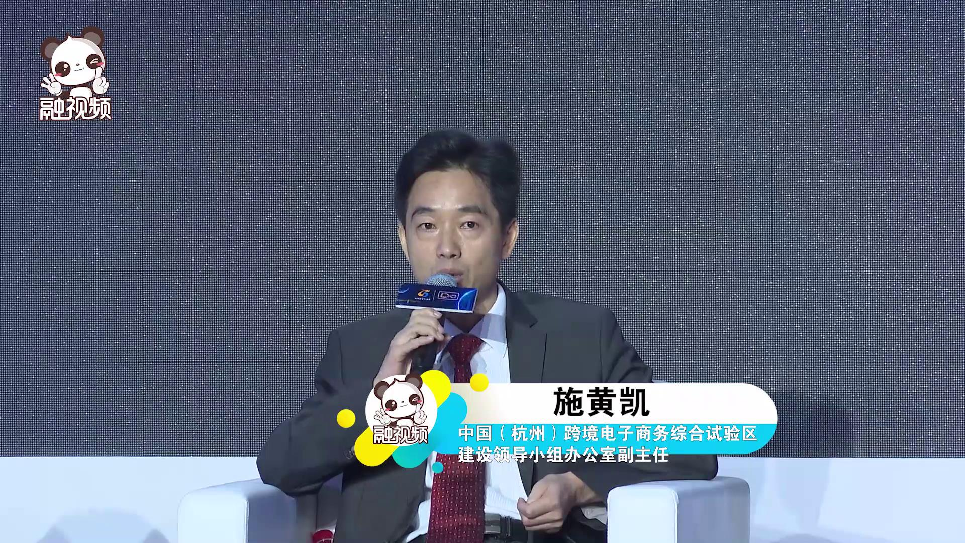 专访中国(杭州)跨境电子商务综合试验区建设领导小组办公室施黄凯副主任图片