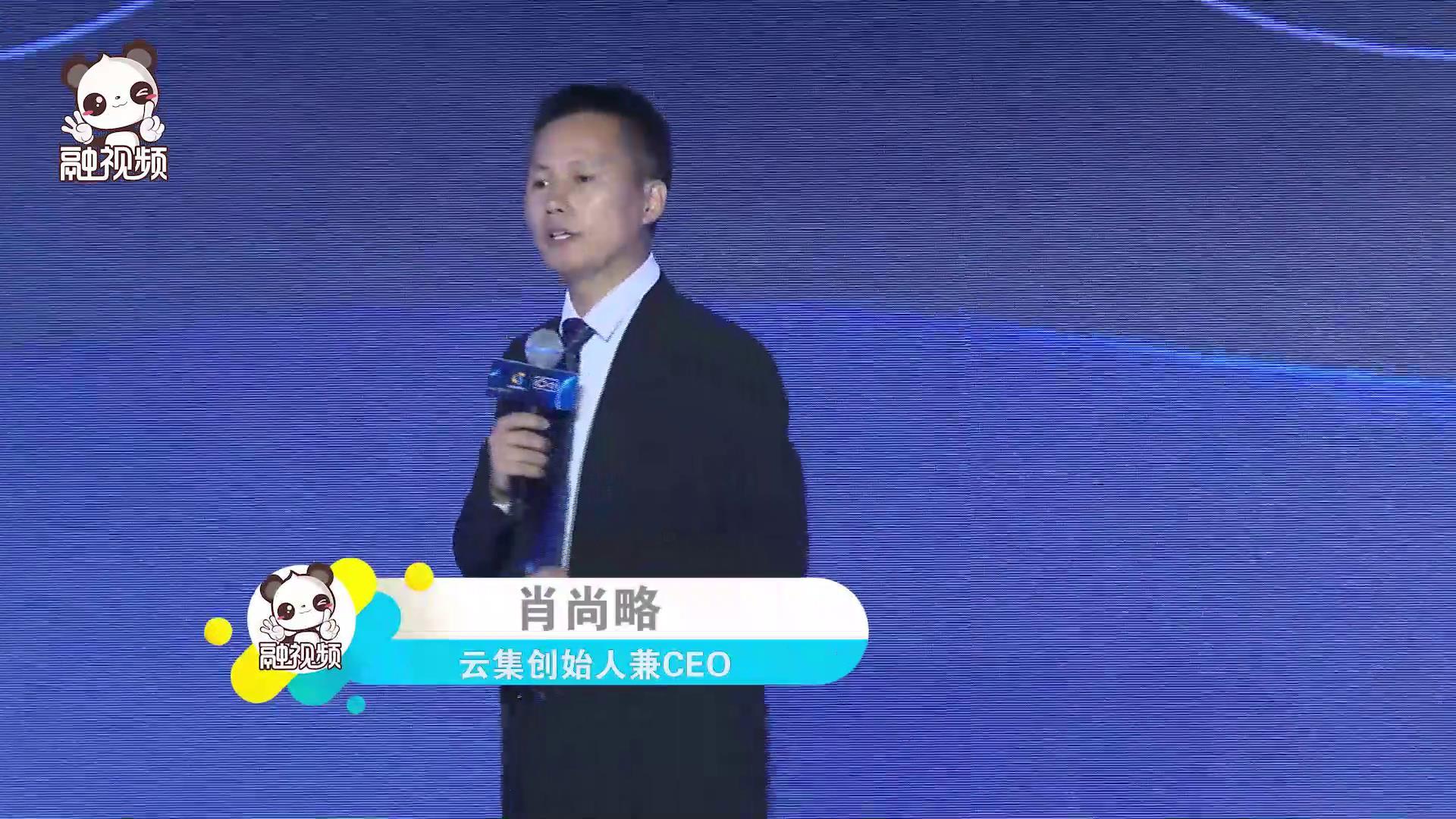 云集创始人兼CEO肖尚略分享社交电商云集优势图片