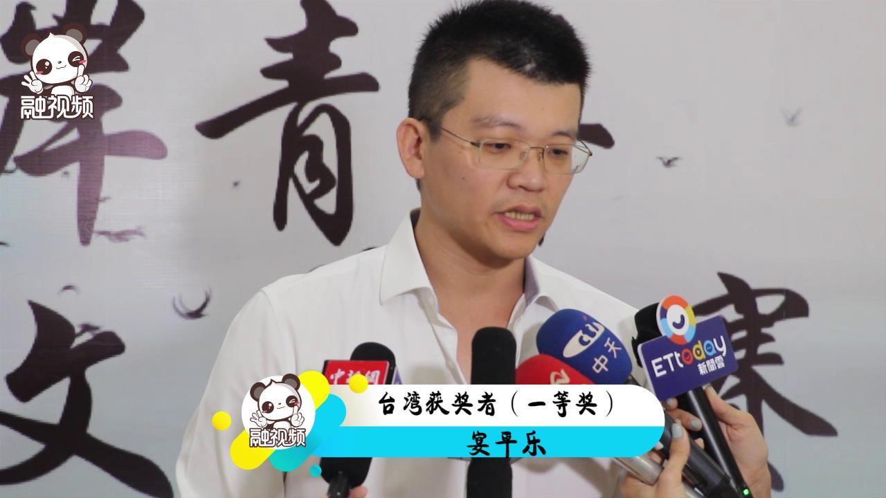 台湾青年宴平乐荣获两岸青年网络文学大赛一等奖图片