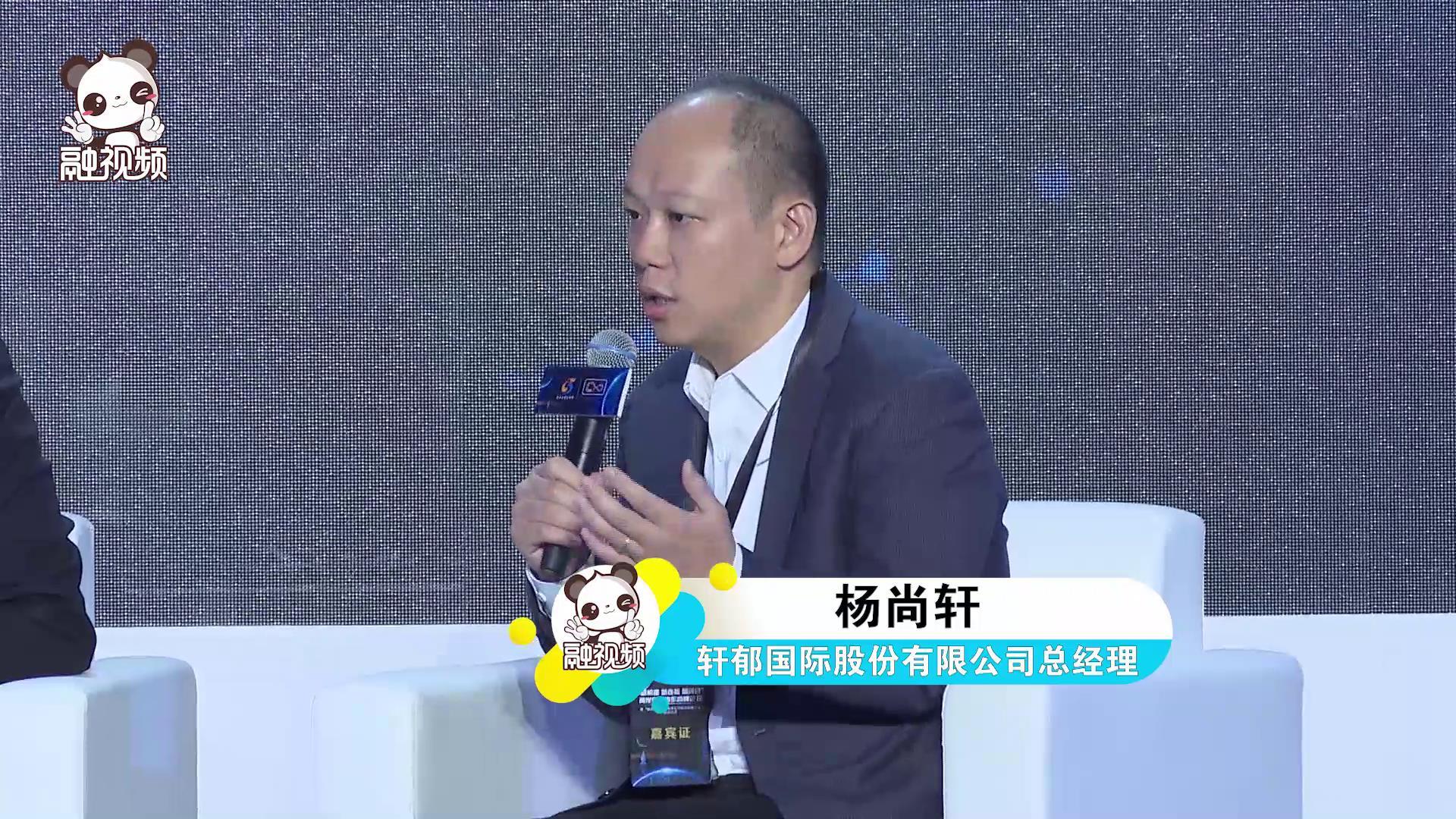 轩郁国际股份有限公司总经理杨尚轩发言图片