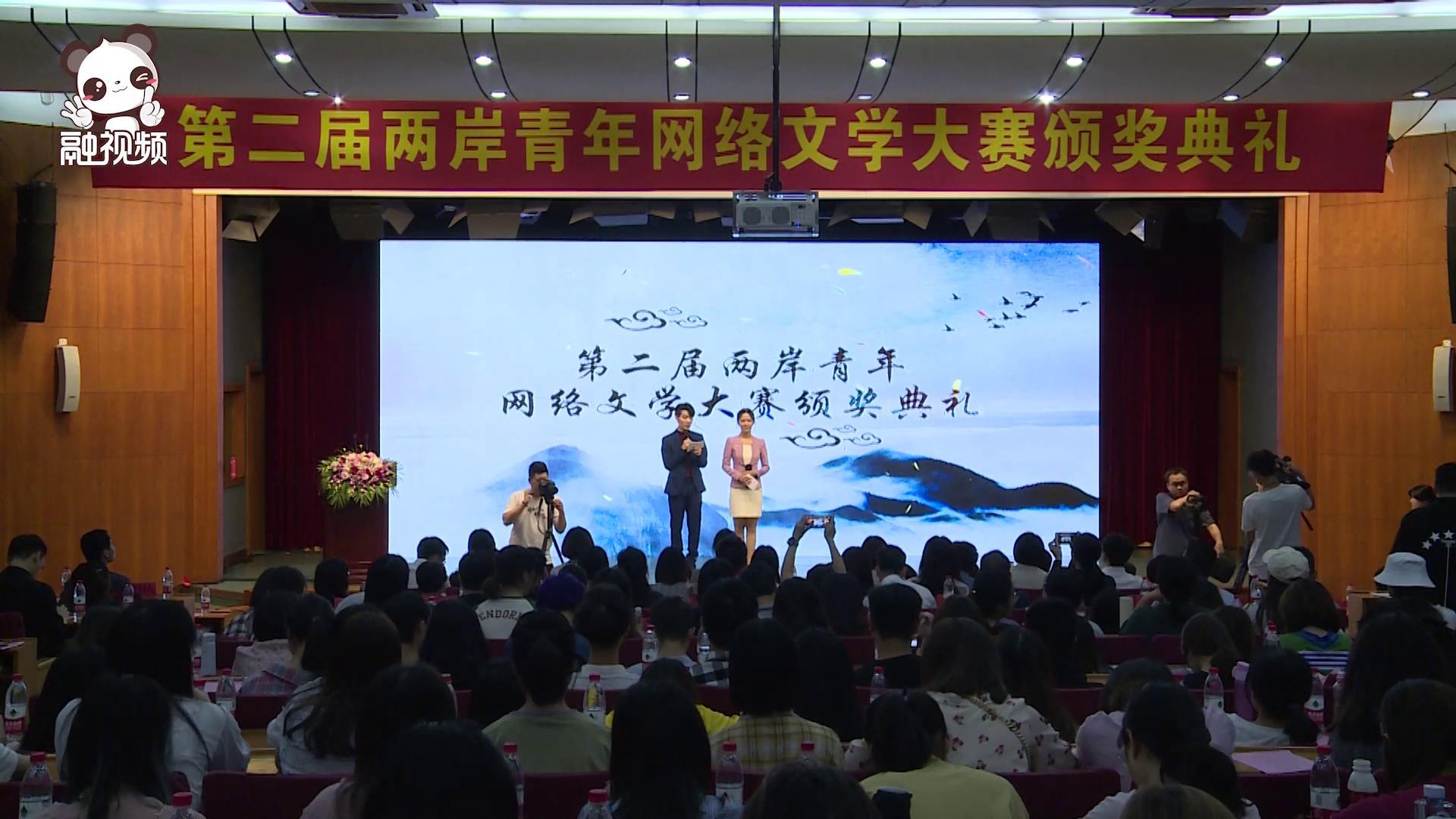 第二届两岸青年网络文学大赛颁奖典礼在杭州举行 32部作品获奖图片