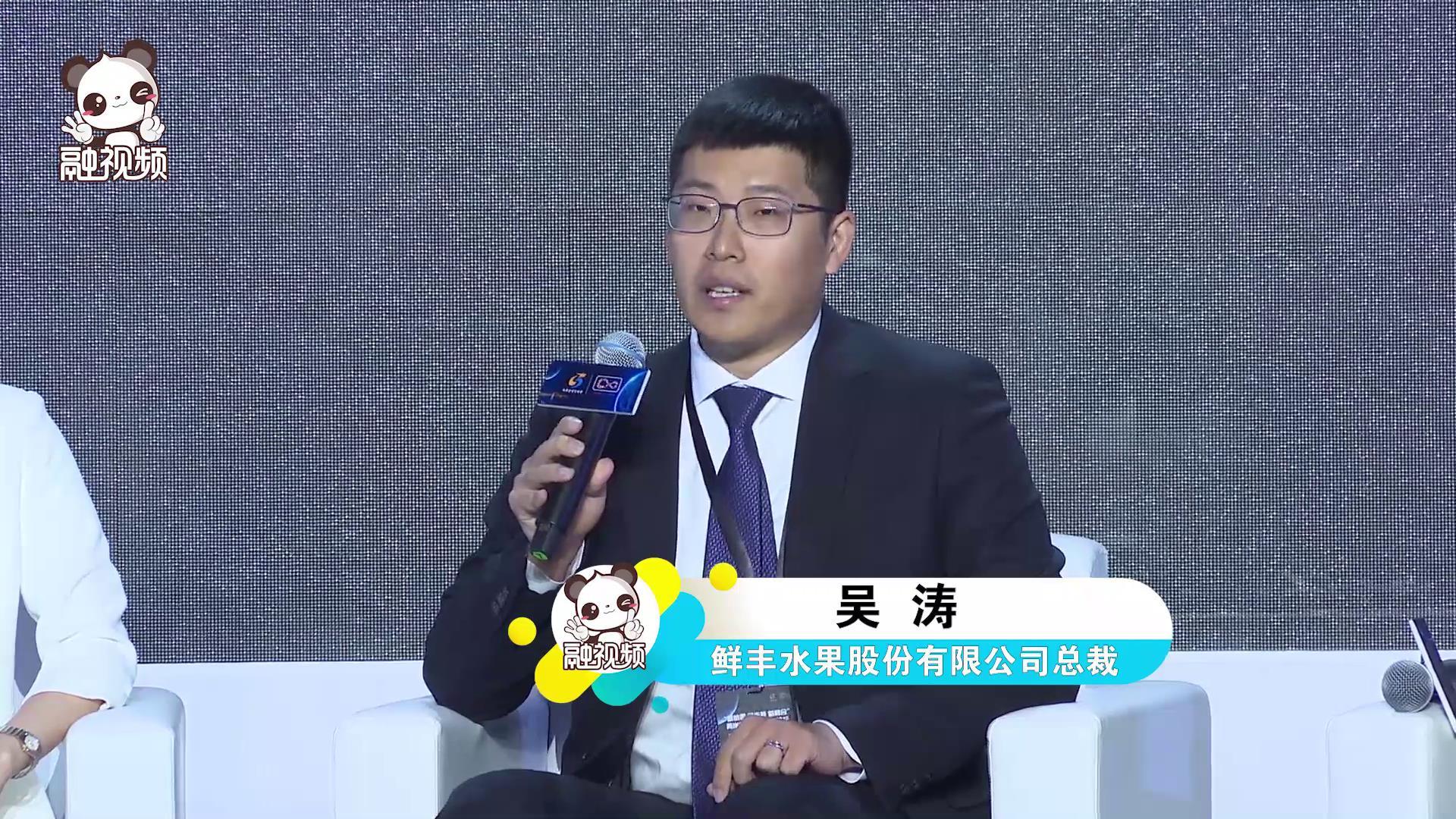 鲜丰水果股份有限公司总裁吴涛发言图片
