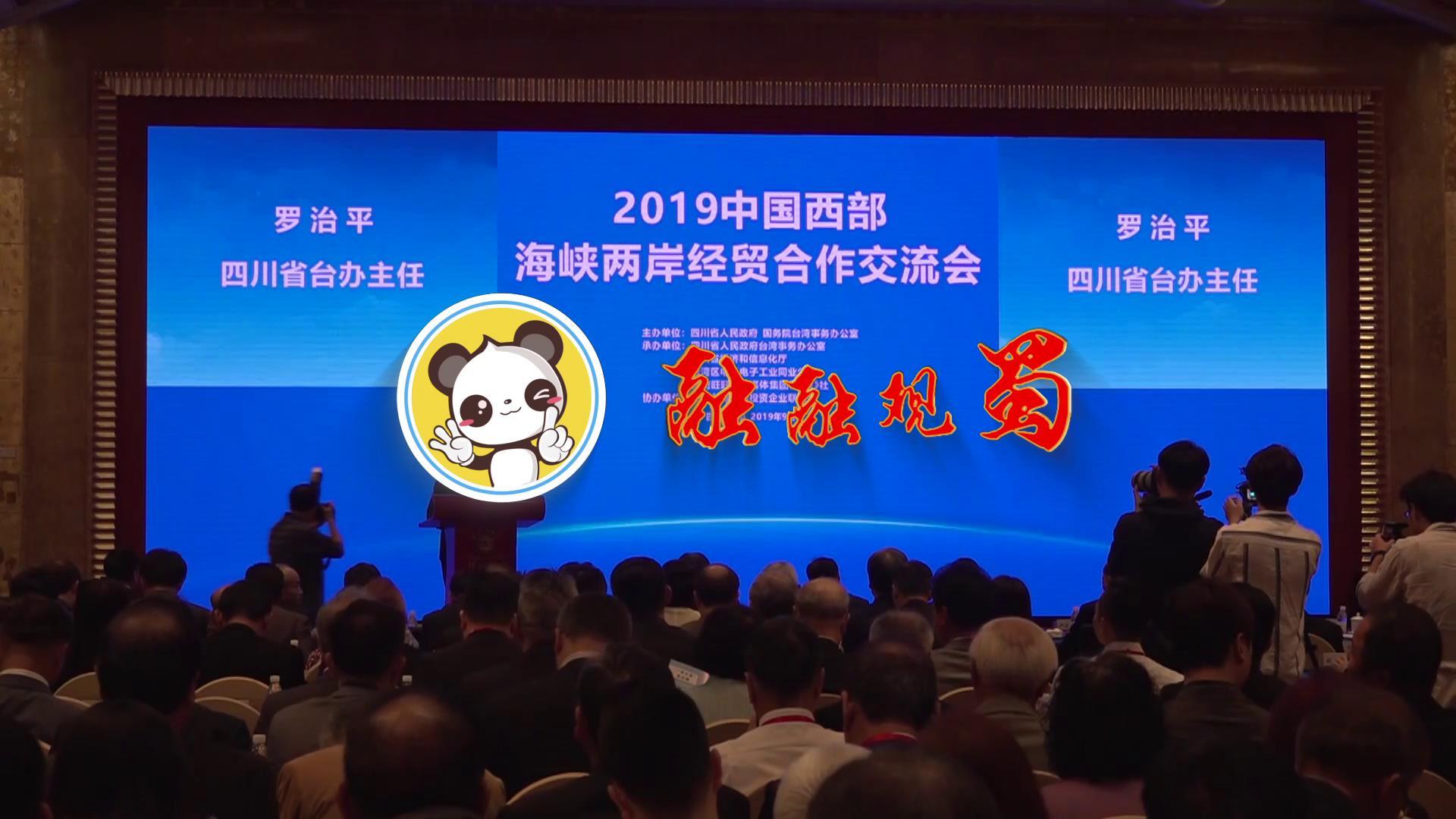 2019中国西部海峡两岸经贸合作交流会在四川举行图片