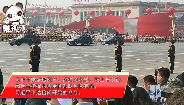 中国台湾网直击国庆70周年大阅兵:习近平乘坐检阅车图片