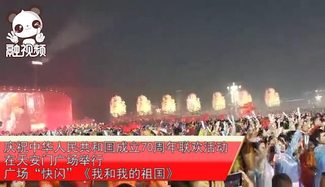 """中国台湾网直击70周年联欢活动:广场""""快闪""""《我和我的祖国》图片"""