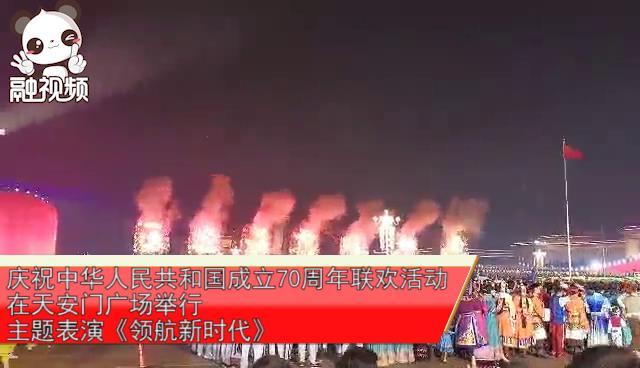 中国台湾网直击70周年联欢活动:主题表演《领航新时代》图片