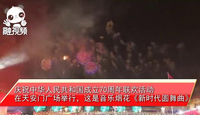 中国台湾网直击70周年联欢活动:音乐烟花《新时代圆舞曲》图片