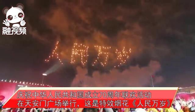 中国台湾网直击70周年联欢活动:烟花拼出人民万岁图片