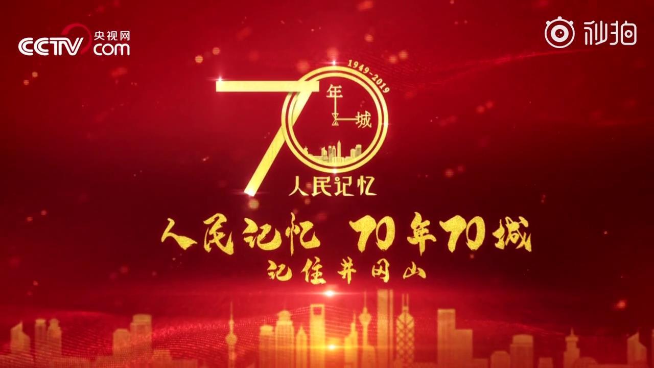 【70年70城】记住井冈山!在这里,红色培训领跑全国图片