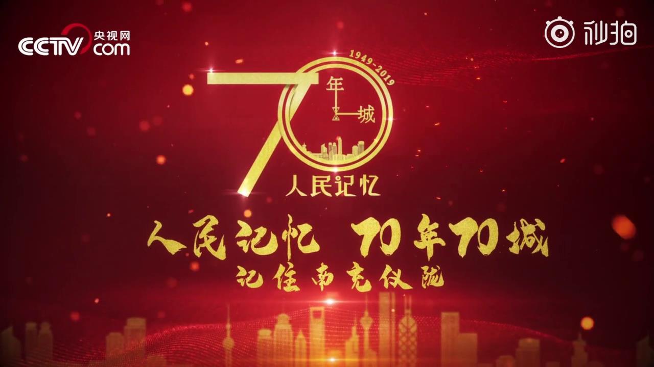 【70 年70 城】记住仪陇!在这里,全国第一家村镇银行成立图片