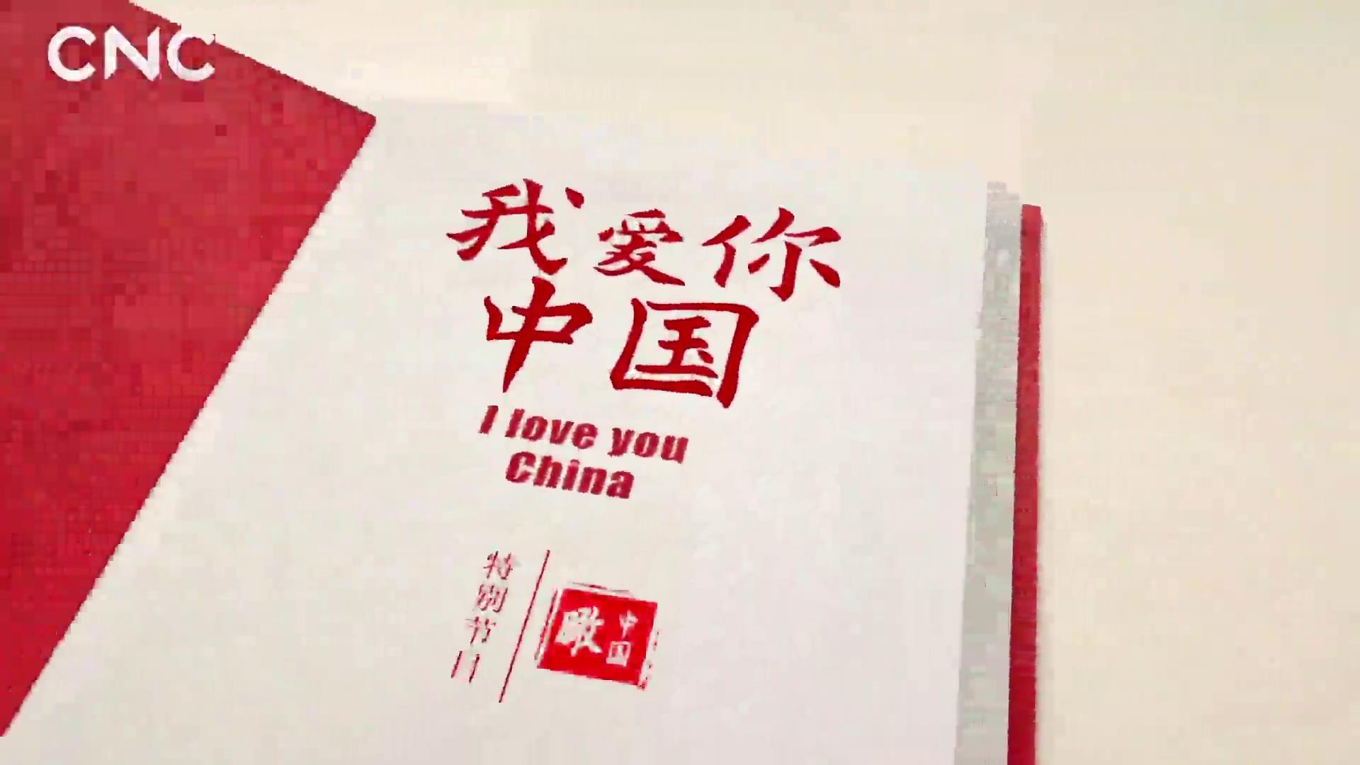 我愛你中國圖片