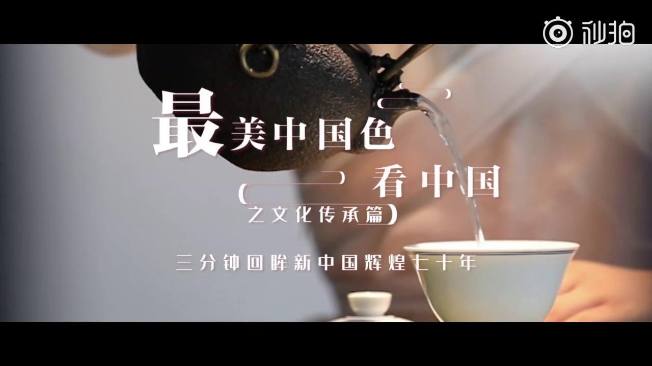 最美中國色|三分鐘回眸輝煌70年之文化傳承篇圖片
