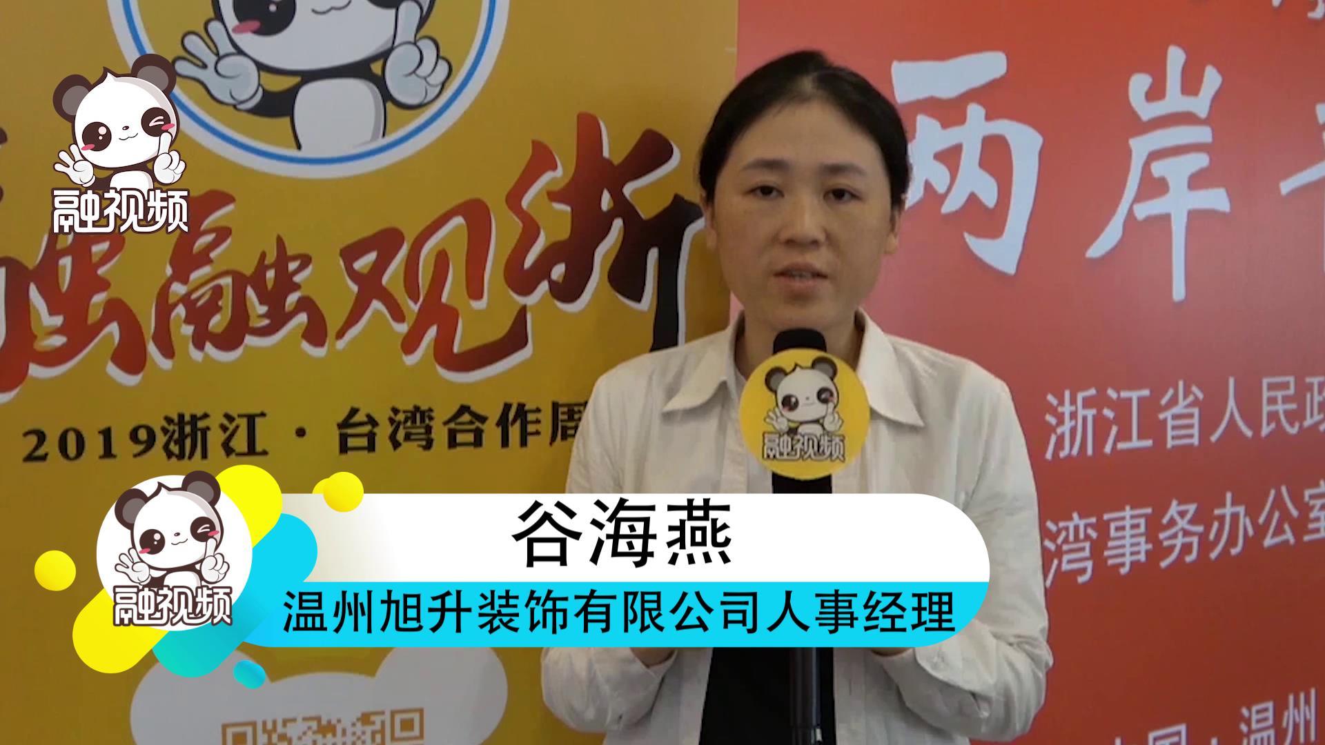 专访温州旭升装饰有限公司人事经理谷海燕图片