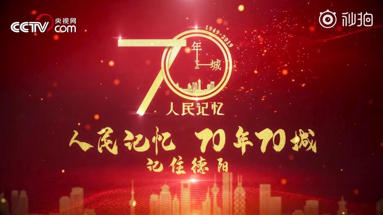 """【70年70城】记住德阳!在这里,被誉为""""中国机长的摇篮""""图片"""