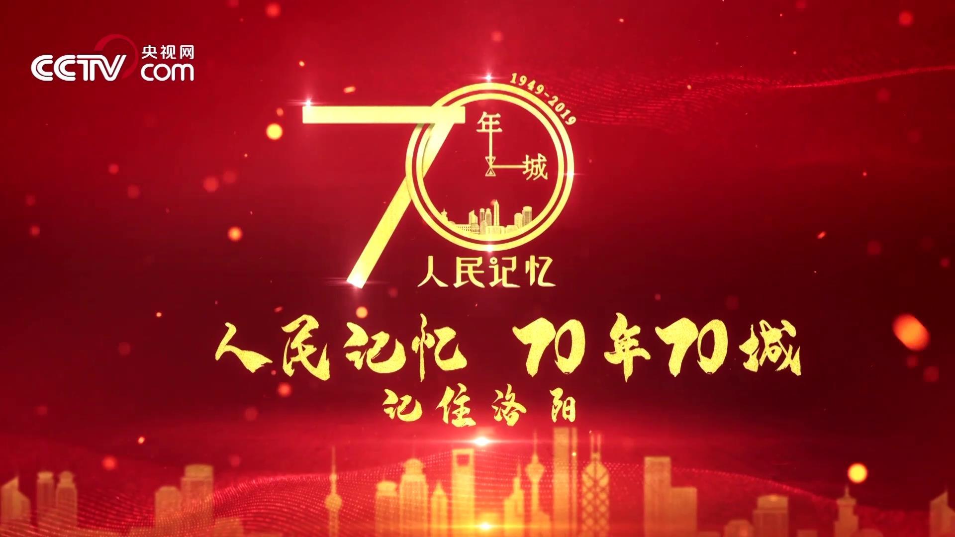 """【70年70城】记住洛阳!在这里,诞生了众多""""全国第一""""图片"""