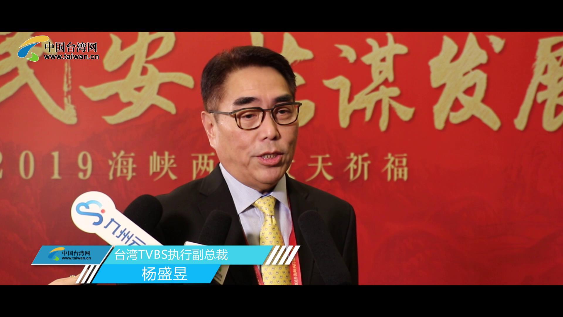 台湾TVBS执行副总裁-杨盛昱图片