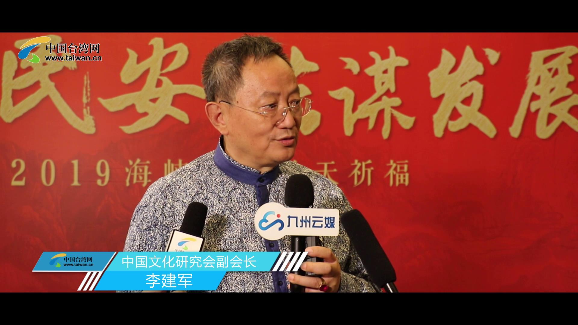 中国文化研究会副会长-李建军图片