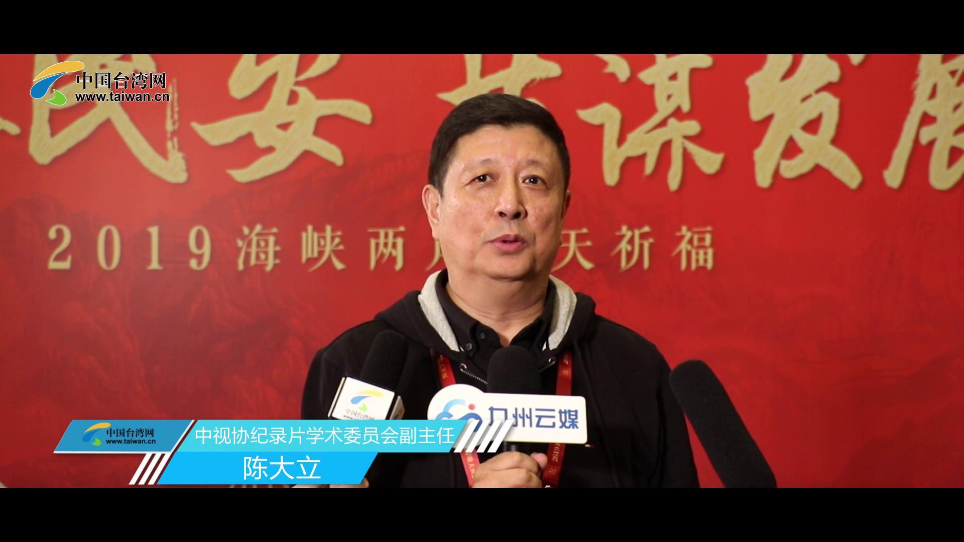 中视协纪录片学术委员会副主任-陈大立图片