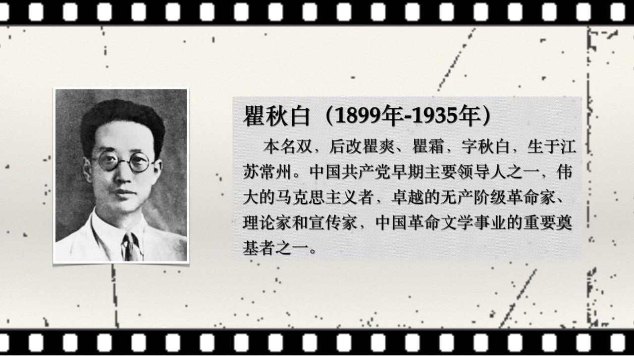 學習故事丨瞿秋白:為馬克思主義來中國,辟一條光明的路圖片