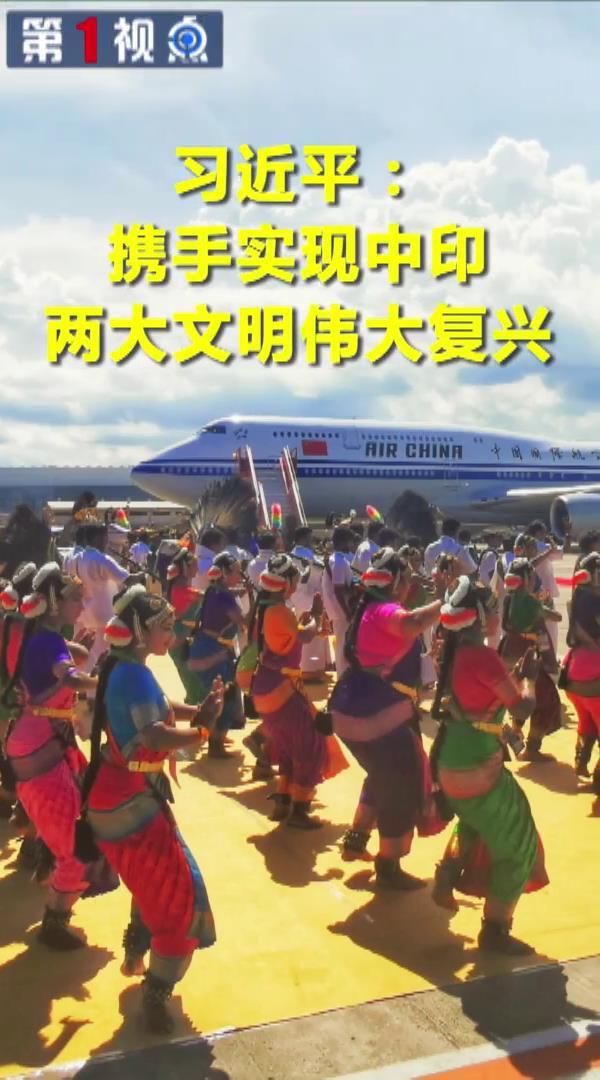 习近平:携手实现中印两大文明伟大复兴图片