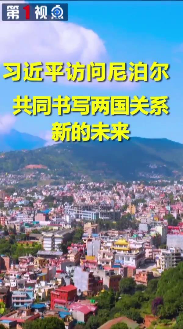 习近平访问尼泊尔 共同书写两国关系新的未来图片