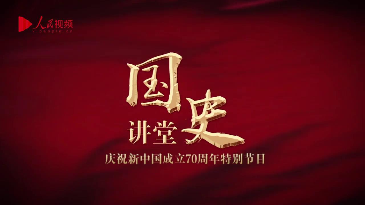 国史讲堂:新中国70年政治建设成就和经验图片