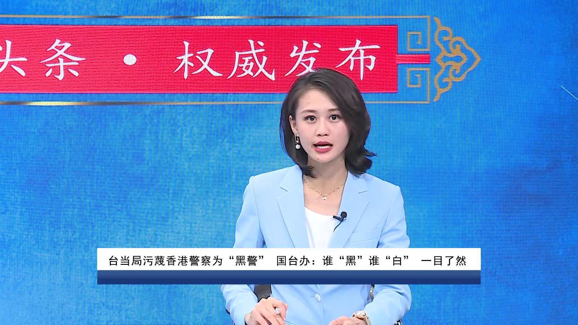 """台当局污蔑香港警察为""""黑警"""" 国台办:谁""""黑""""谁""""白"""" 一目了然图片"""