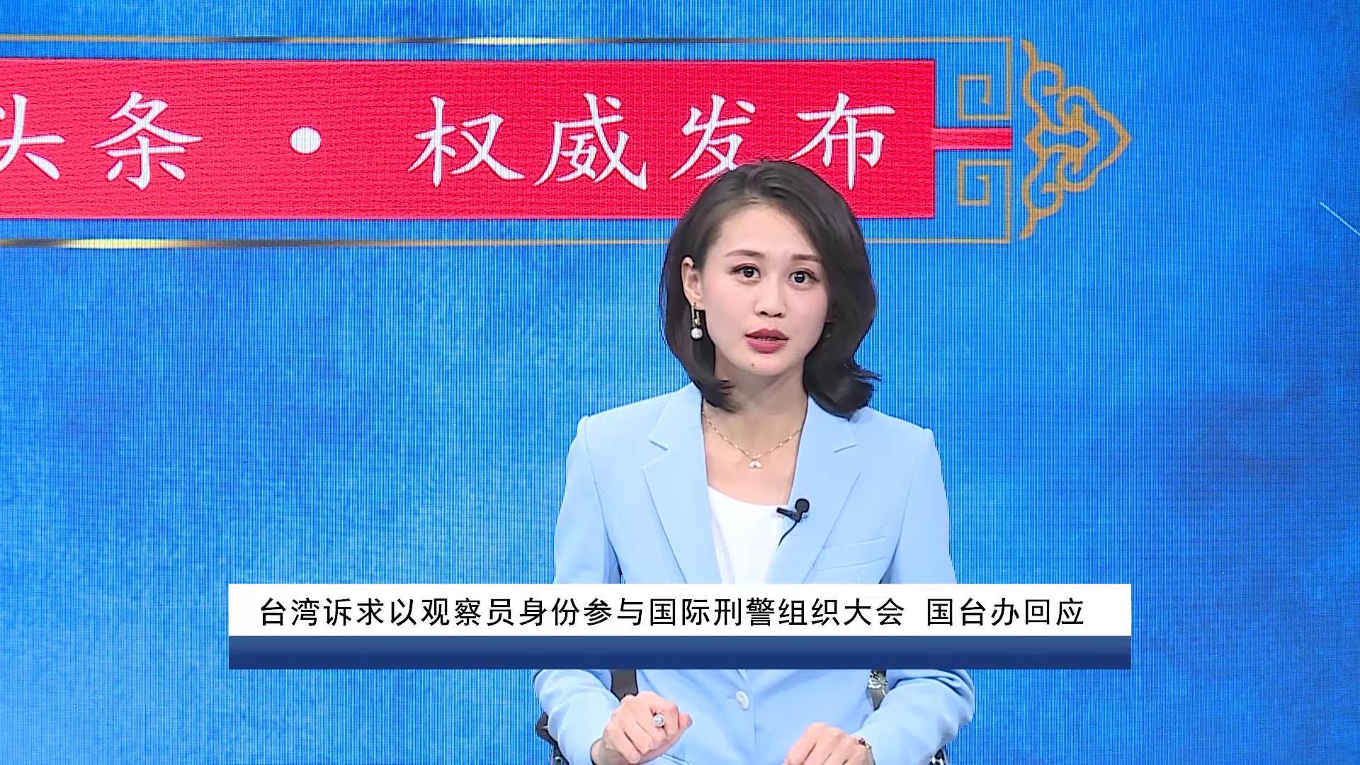 台湾诉求以观察员身份参与国际刑警组织大会 国台办回应图片