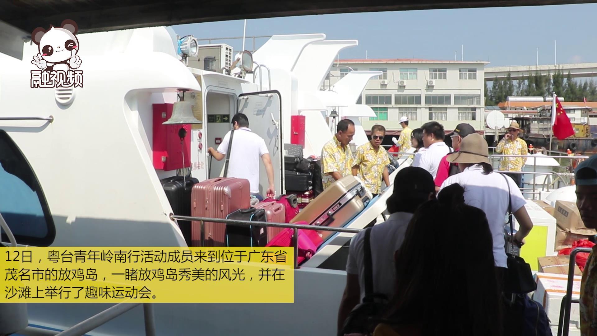 粤台青年岭南行活动成员来到位于广东省茂名市的放鸡岛图片