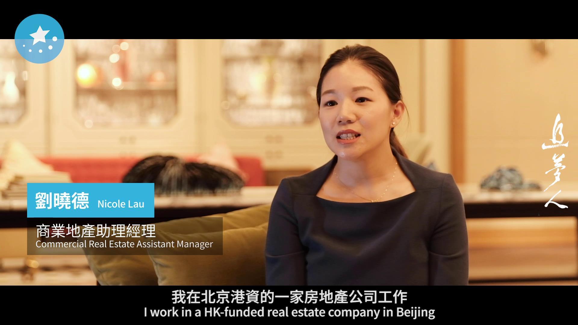 香港夫妻北京安家:在家都說普通話圖片