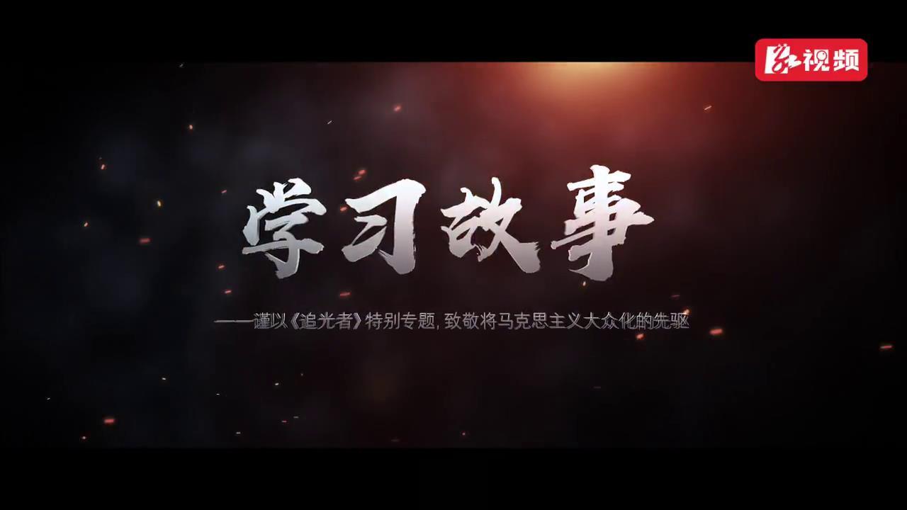 """学习故事丨陈唯实:用""""革命的精神武器"""",唤醒沉睡的中国图片"""