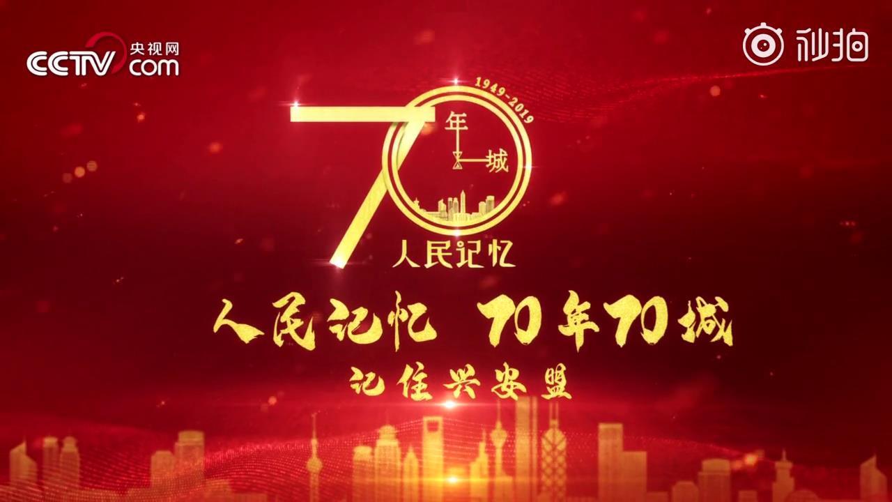 【70年70城】记住兴安盟!在这里,传承红色基因 引领绿色发展图片