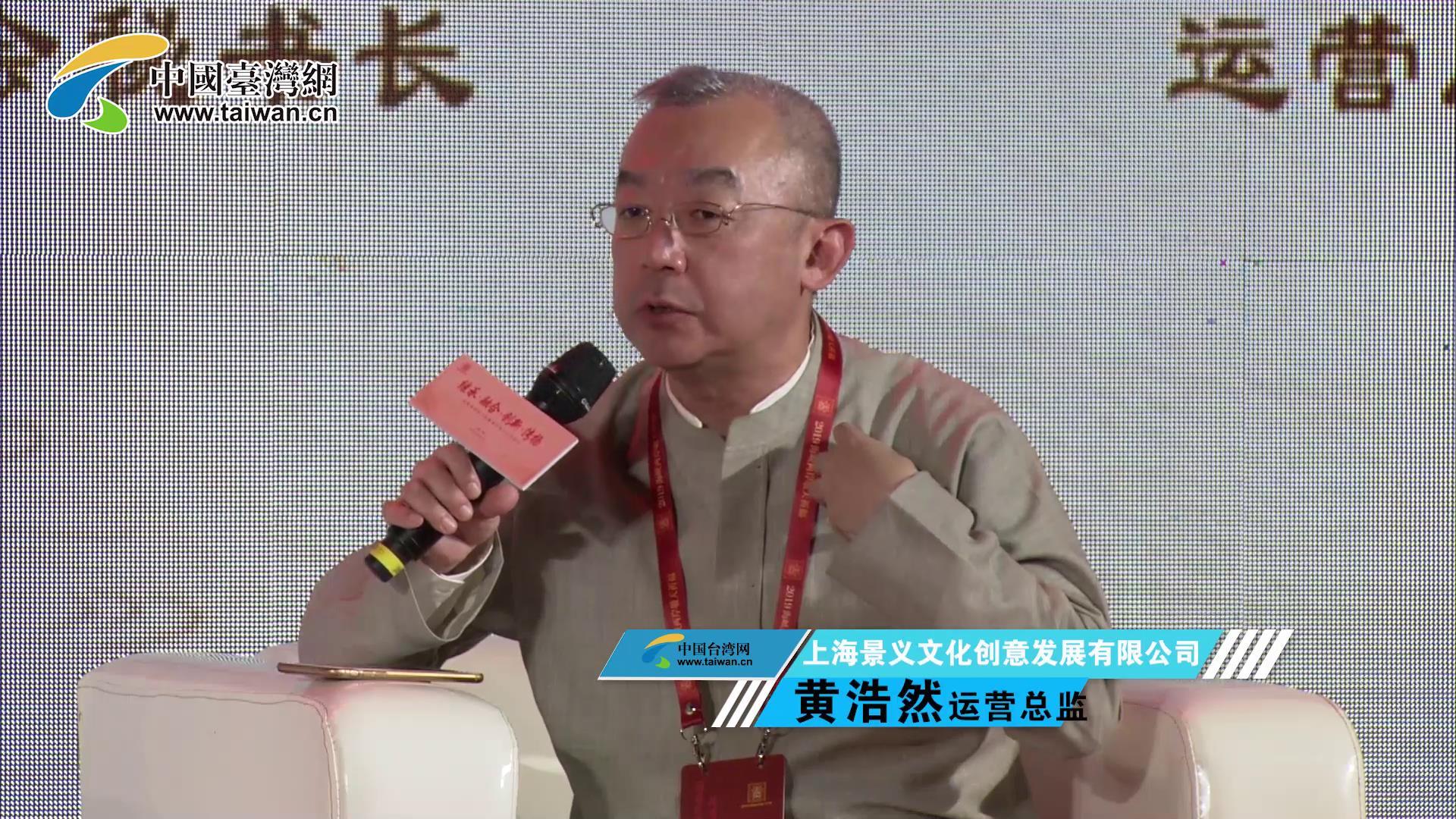 上海景義文化創意發展有限公司運營總監 黃浩然圖片