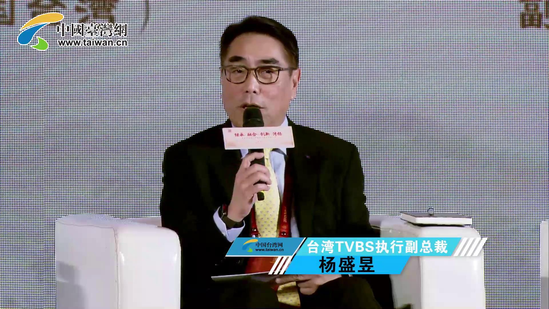 臺灣TVBS執行副總裁 楊盛昱圖片