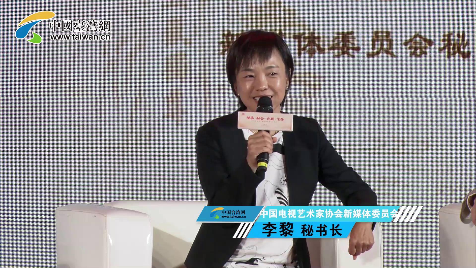 中國電視藝術家協會新媒體委員會李黎講述傳統文化圖片