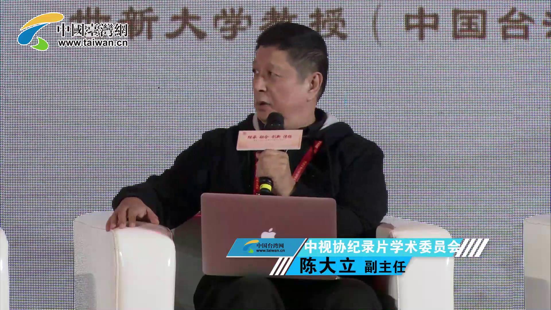 中視協紀錄片學術委員會副主任 陳大立 講述關于抖音的事圖片