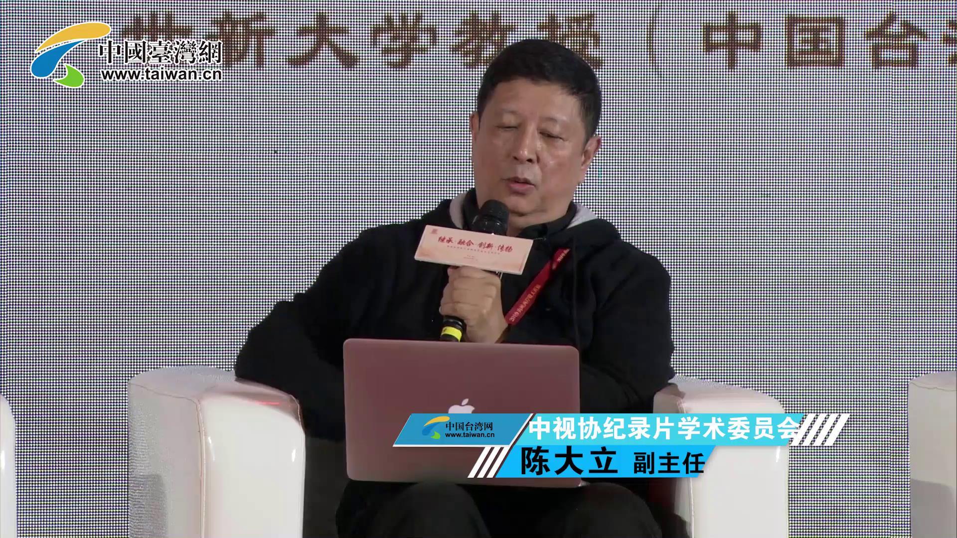 中視協紀錄片學術委員會副主任 陳大立講述對新媒體的看法圖片