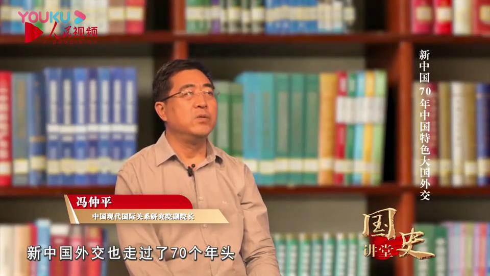 國史講堂:新中國70年中國特色大國外交砥礪奮進圖片
