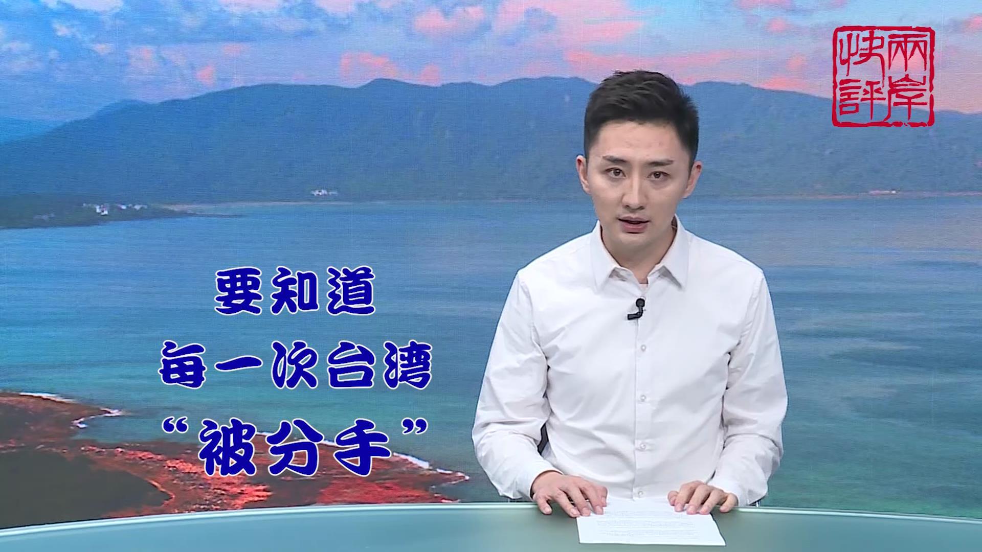"bet36体育在线网址_bet36软件怎么设置中文_bet36怎么样又要""被分手""了?国台办回应很淡定图片"